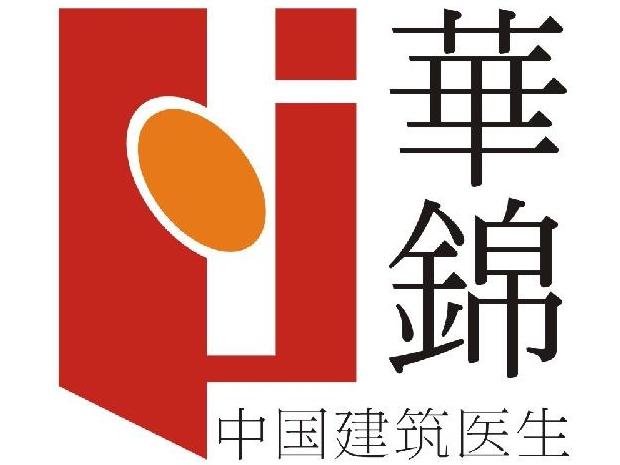 四川华锦建筑加固工程有限公司
